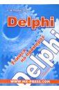 Парижский Сергей Delphi. Учимся на примерах + CD андрей шкрыль разработка клиент серверных приложений в delphi isbn 5 94157 761 3
