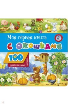 Купить Моя первая книга с окошками, Малыш, Знакомство с миром вокруг нас