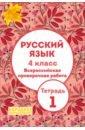 Обложка ВПР Русский язык 4кл [Ч.1] 3из