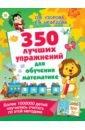 Обложка 350 лучших упражнений для обучения математике