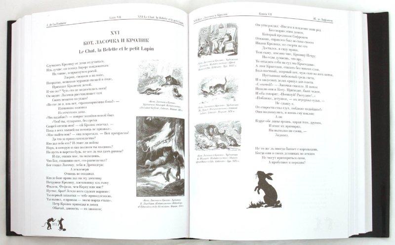 Иллюстрация 1 из 7 для Басни. Иллюстрированное энциклопедическое издание - Жан Лафонтен | Лабиринт - книги. Источник: Лабиринт