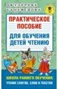 Обложка Практическое пособие для обучения детей чтению