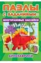 Обложка Динозаврики