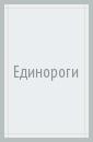 Обложка Единороги