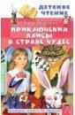 Обложка Приключения Алисы в Стране Чудес