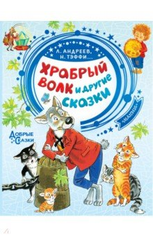 Купить Храбрый волк и другие сказки, Малыш, Сказки отечественных писателей