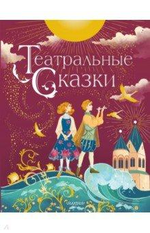 Купить Театральные сказки, Малыш, Сказки отечественных писателей