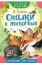Обложка Сказки о животных