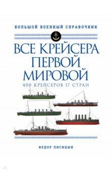 Все крейсера Первой мировой
