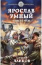 Ярослав Умный. Консул Руси, Ланцов Михаил Алексеевич