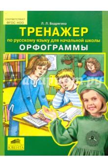 Русский язык. Тренажер для начальной школы. Орфограммы. ФГОС