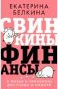 Обложка Свинкины финансы. О жизни и экономике доступно и просто