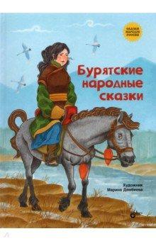 Купить Бурятские народные сказки, BHV, Сказки народов мира