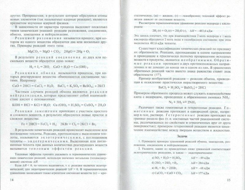 Иллюстрация 1 из 20 для Общая химия: Учебник - Иван Хомченко | Лабиринт - книги. Источник: Лабиринт