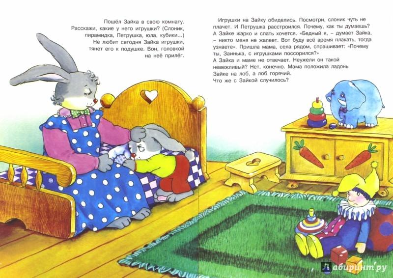 Иллюстрация 1 из 19 для Не болей, Зайка! Для детей 1-3 лет - Сергей Савушкин | Лабиринт - книги. Источник: Лабиринт