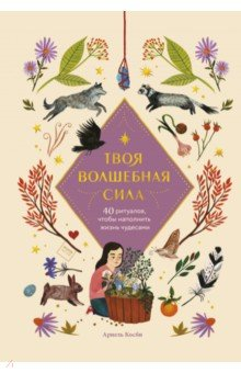 Купить Твоя волшебная сила. 40 ритуалов, чтобы наполнить жизнь чудесами, Манн, Иванов и Фербер, Мифология для детей
