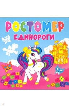 Ростомер. Единороги. ISBN: 978-5-378-31765-3