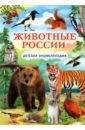 Обложка Животные России. Детская энциклопедия