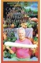 Обложка Садово-огородный лунный календарь на 2022 год