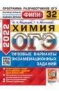 Обложка ОГЭ 2022 ФИПИ Химия ТВЭЗ 32 варианта
