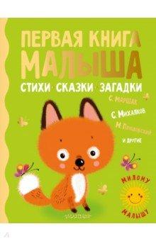 Купить Первая книга малыша. Стихи, сказки, загадки, Малыш, Сказки и истории для малышей