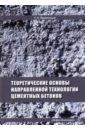 Обложка Теоретические основы направленной технологии цементных бетонов