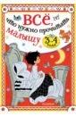 Всё, что нужно прочитать малышу в 3-4 года, Михалков Сергей Владимирович,Маршак Самуил Яковлевич,Сутеев Владимир Григорьевич