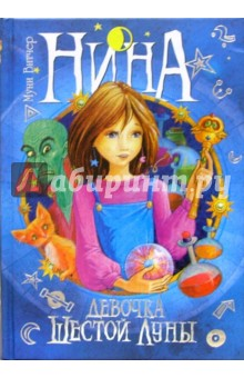 Нина - девочка Шестой Луны: Книга первая