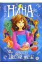 Витчер Муни Нина - девочка Шестой Луны: Книга первая
