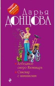 Отзывы к книге «Лебединое озеро Ихтиандра. Самовар с шампанским» Донцова Дарья Аркадьевна