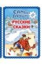 Обложка Самые лучшие русские сказки (с крупными буквами)