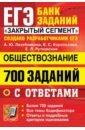 ЕГЭ 2022 Обществознание. 700 заданий с ответами