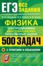 Обложка ЕГЭ 22 Физика. 500 задач с ответами и решениями