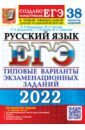 Обложка ЕГЭ 2022 Русский язык. ТВЭЗ. 38 вар.+50 части 2