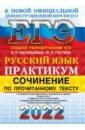 Обложка ЕГЭ 2022 Русский язык. Сочинения. Задания 26,27