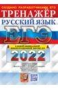 Обложка ЕГЭ 2022 Русский язык. Тренажер