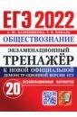Обложка ЕГЭ 2022 Обществознание. Экз. тренажер. 20 вариан