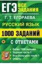 Обложка ЕГЭ 2022 Русский язык. 1000 заданий части 1