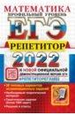 Обложка ЕГЭ Эксперт 2022 Математика. Профильный уровень