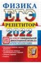 Обложка ЕГЭ Эксперт 2022 Физика
