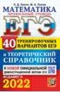 Лаппо Лев Дмитриевич ЕГЭ-2022 Математика. Профи. ур. 40 вар. и справочн недорого