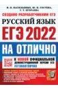 Обложка ЕГЭ-2022 Учебник. Русский язык