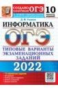 Обложка ОГЭ 2022 Информатика. ТВЭЗ. 10 вариантов