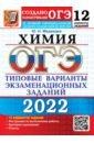 ОГЭ 2022 Химия 9кл. ТВЭЗ. 12 вариантов, Медведев Юрий Николаевич