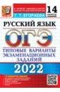 Обложка ОГЭ 2022 Русский язык 9кл. ТВЭЗ. 14 вариантов