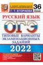 Обложка ОГЭ 2022 Русский язык. ТВЭЗ 36 вар.