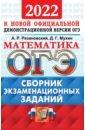 Обложка ОГЭ 2022 Математика. Сборник экз. заданий