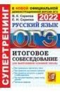 Обложка ОГЭ 2022 Русский язык Итоговое собеседование