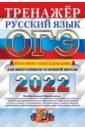 Обложка ОГЭ 2022 Русский язык. Итоговое собеседование