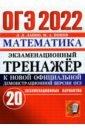 Обложка ОГЭ 2022 Математика. Экз. тренажер. 20 вариантов